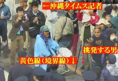 okinawa20150222逮捕直前の山城博治