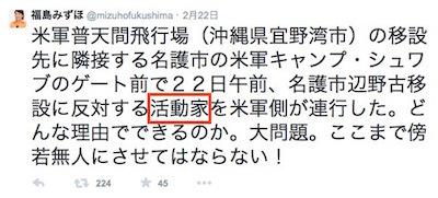 反対派を活動家と認識する福島みずほツイート20150222