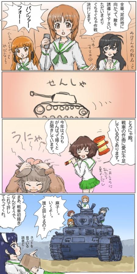 大洗女子学園出撃す3.jpg