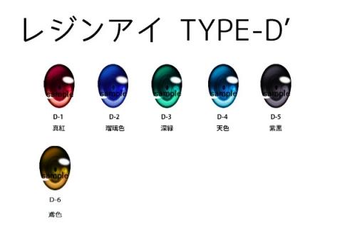 type-D3.jpg