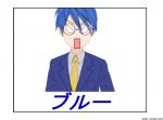 ブルー怒り_001