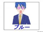 ブルー恋_001