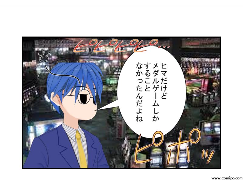メダルゲーム_001