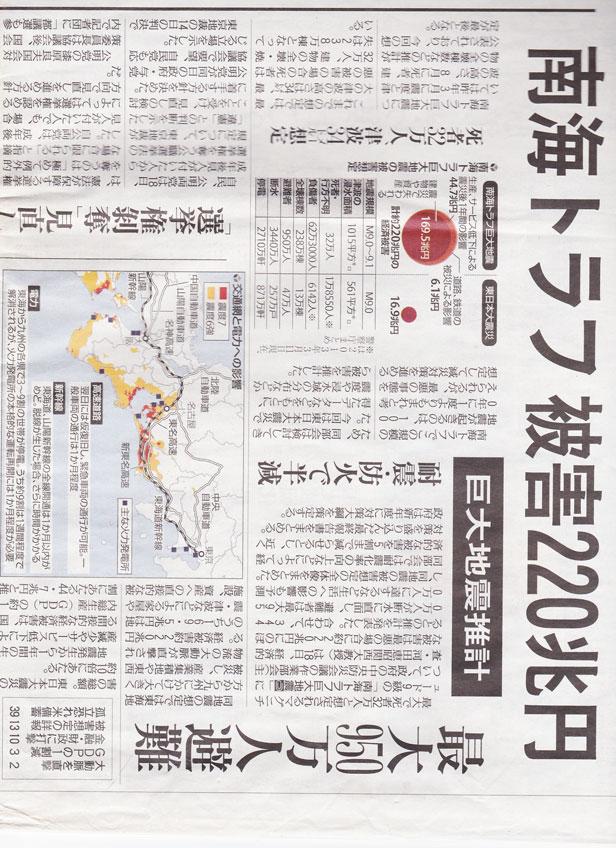 東南海地震