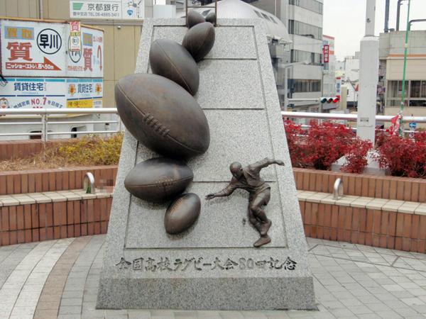 ラグビー発祥豊中駅 (1)