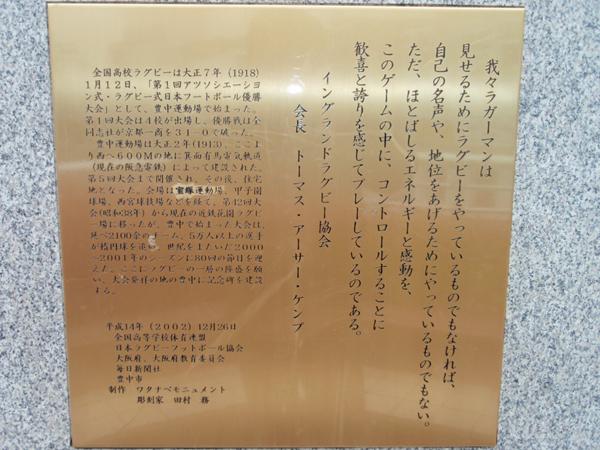 ラグビー発祥豊中駅 (3)