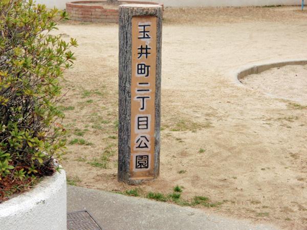 玉井町2丁目公園 (2)