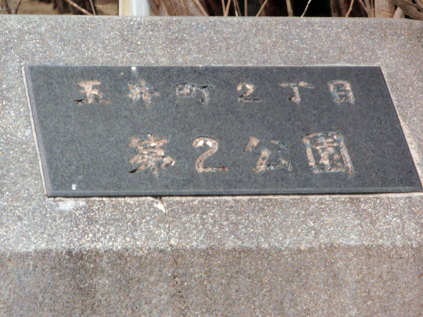 玉井町2丁目公園第2 (1)