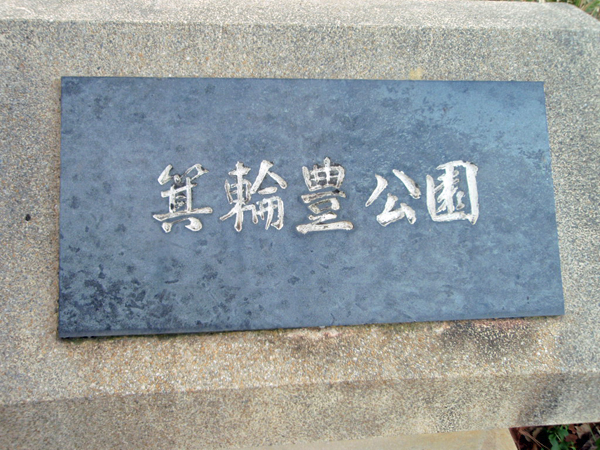 箕輪豊公園 (0)