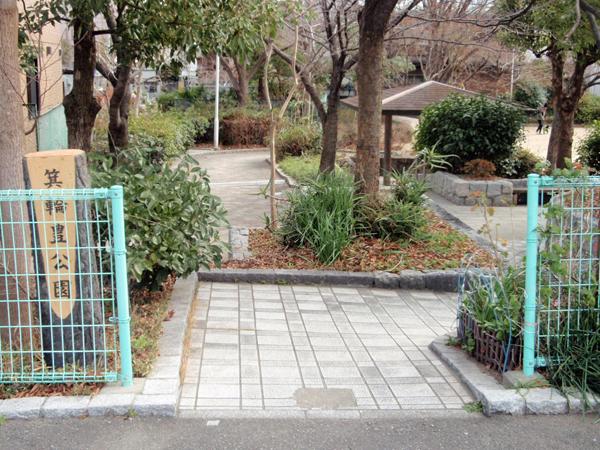 箕輪豊公園 (1)