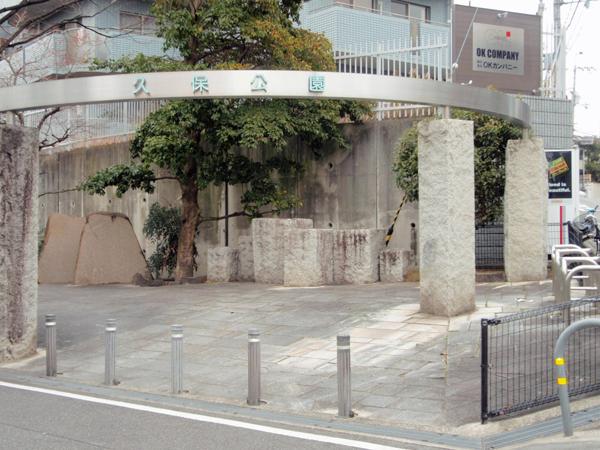 久保公園 (1)