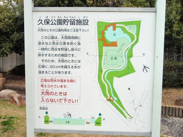 久保公園 (4)