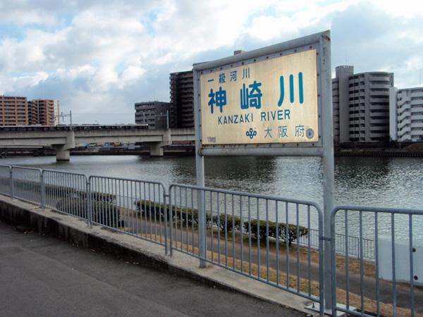 神崎川境目 (1)