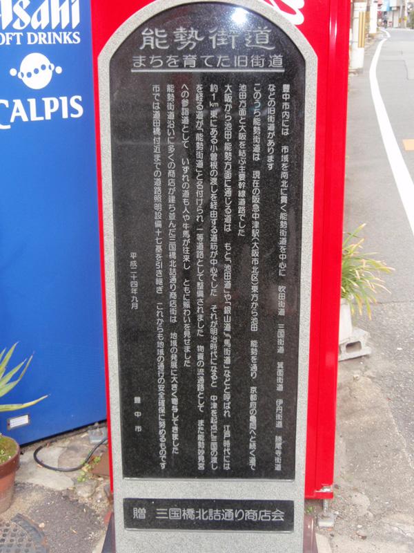 神崎川境目 (10)