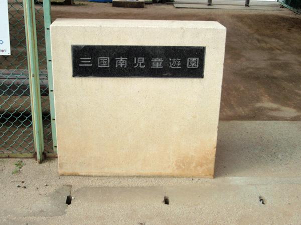 三国南児童遊園 (1)