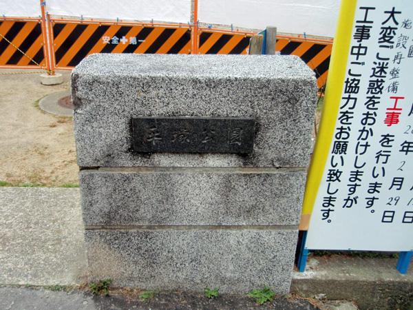 平塚公園 (1)