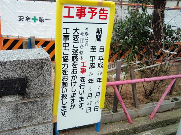 平塚公園 (2)