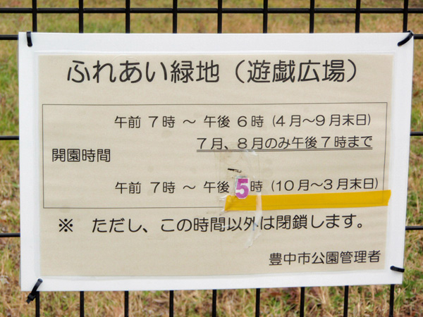 ふれあい緑地遊戯広場① (8)