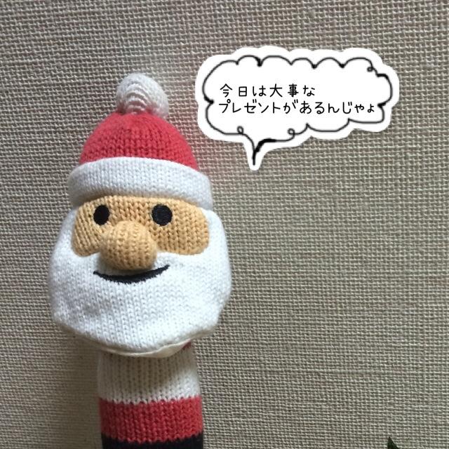 ココモコ Merry Christmas 2015 ~プレゼントがたくさん♪~1