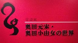 玄宗小由女美術館3