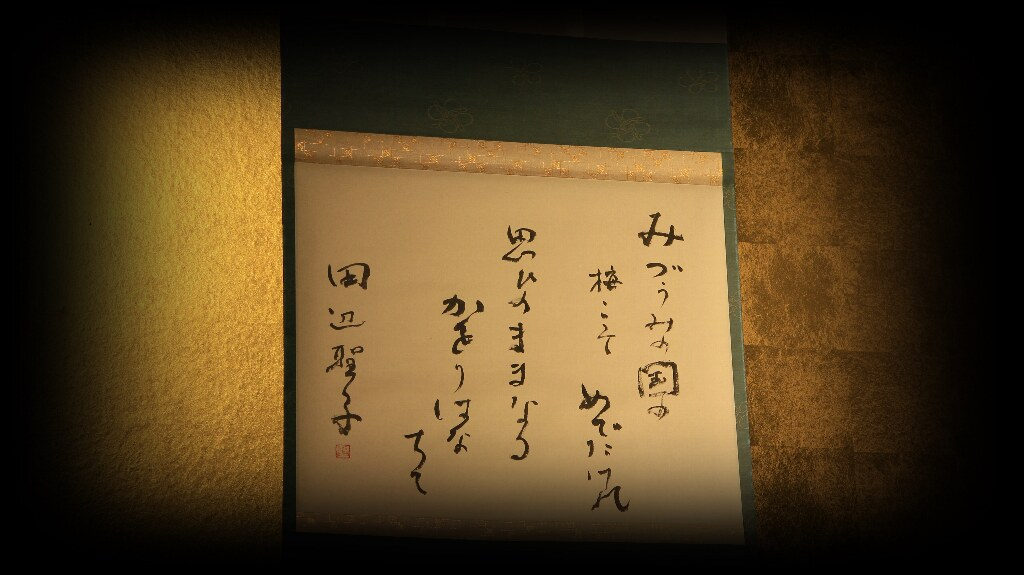 _MG_6202 田辺聖子
