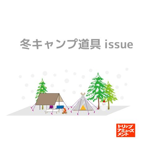 冬キャンプ道具issue-表紙 トリップアミューズメント アウトドア キャンプ 旅 トラベル ギア