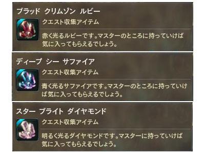 3種の宝石