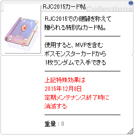 RJC2015カードちょう