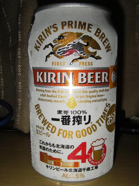 一番搾り北海道千歳工場40周年2