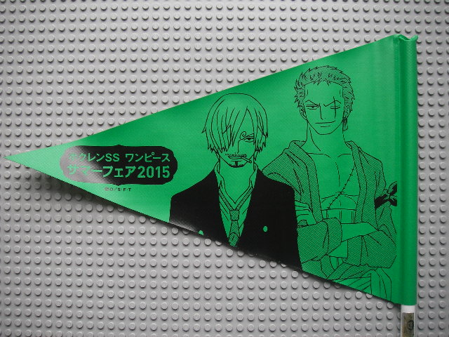 ホクレンフラッグ2015緑2