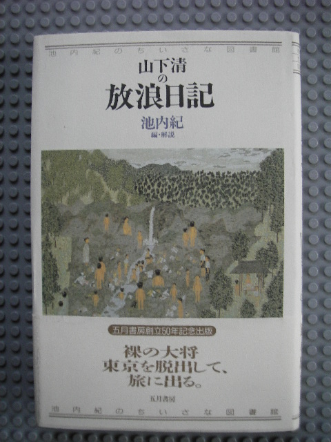 山下清の放浪日記