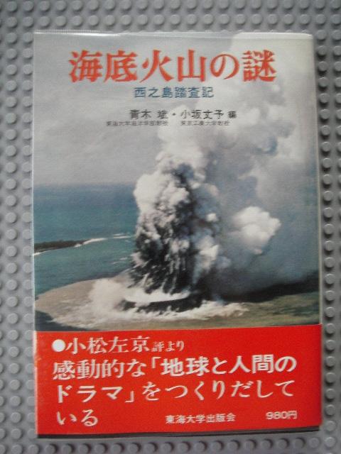 海底火山の謎 西之島踏査記