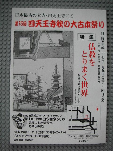 第15回四天王寺秋の大古本祭り目録2015