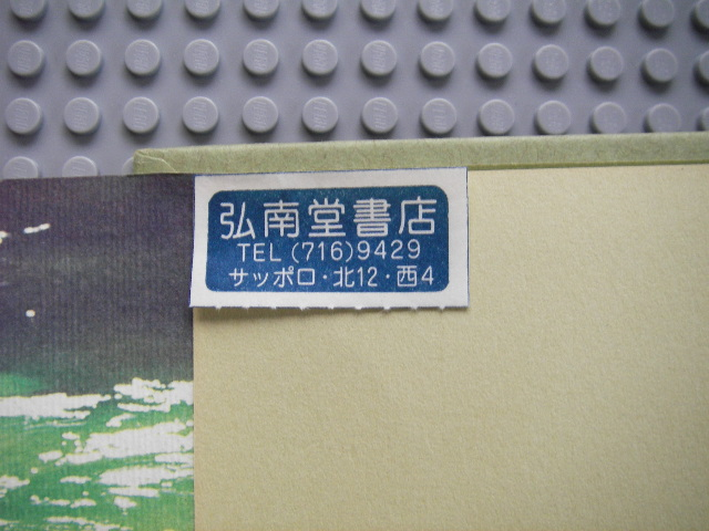 札幌弘南堂書店値札
