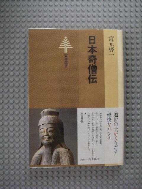日本奇僧伝