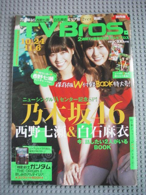 テレビブロス関西版20151024