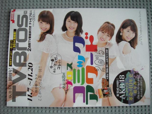 テレビブロス関西版20151107