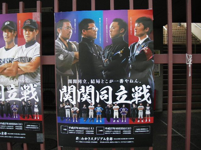 関関同立戦2015ポスター応援団
