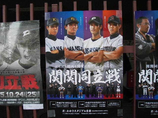 関関同立戦2015ポスター選手