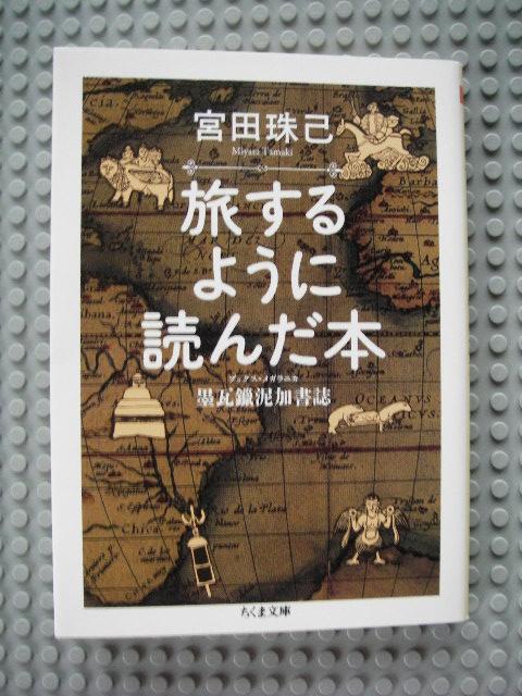 旅するように読んだ本