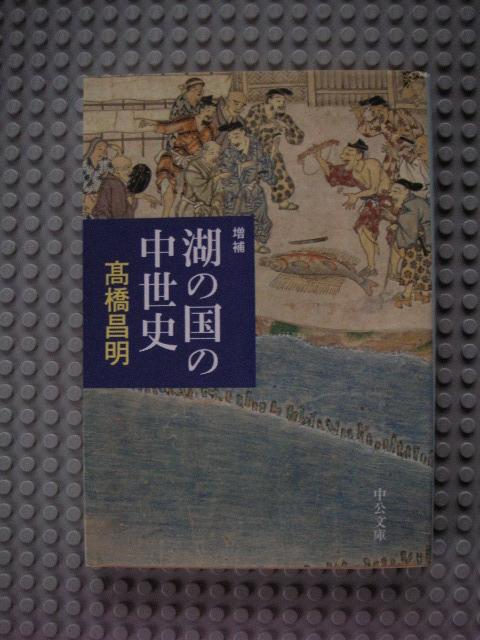 湖の国の中世史