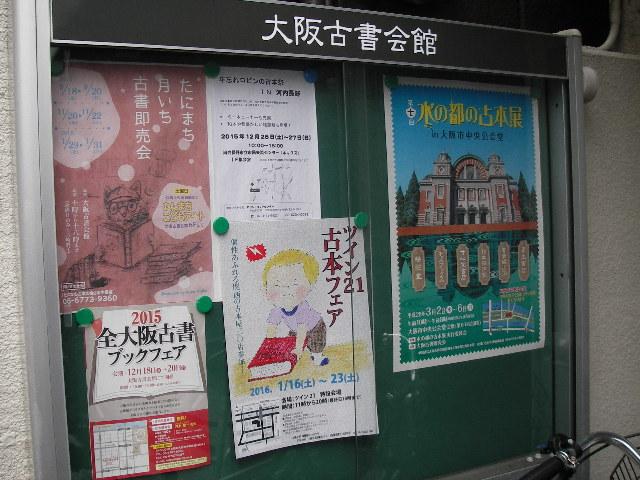 大阪古書会館掲示板2015