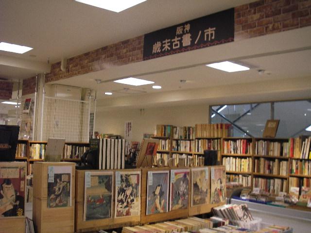 2015阪神歳末古書ノ市