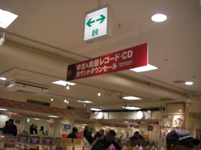 2015中古&廃盤レコード・CDカウントダウンセール