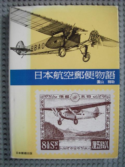 日本航空郵便物語