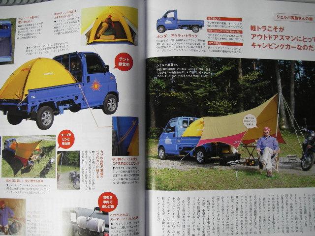 ビーパル201512軽トラ