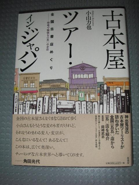 古本屋ツアー・イン・ジャパン