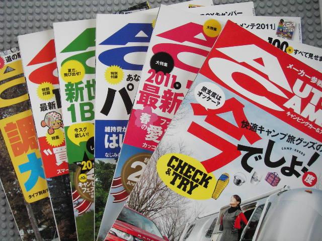 オートキャンパー6冊2016元日