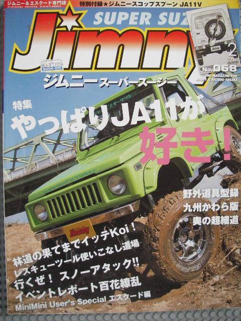 ジムニー スーパースージー№68 201202