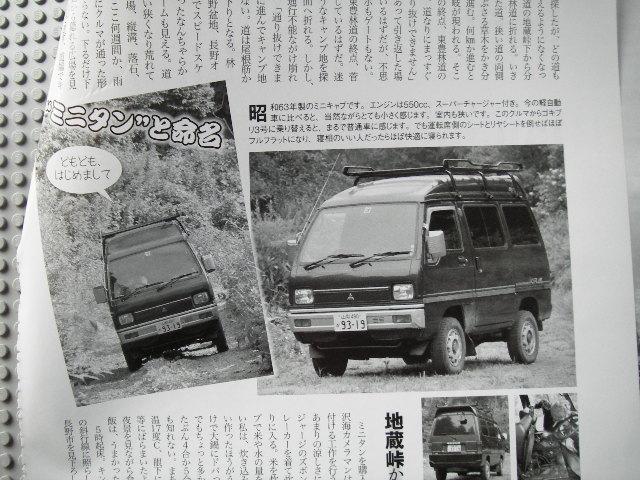ミニタン号201110